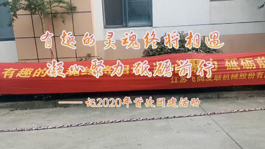 Dragon Boat Festival, company team building